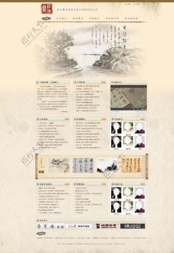 古典书画艺术网站图片