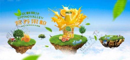 营养果汁饮料广告图片