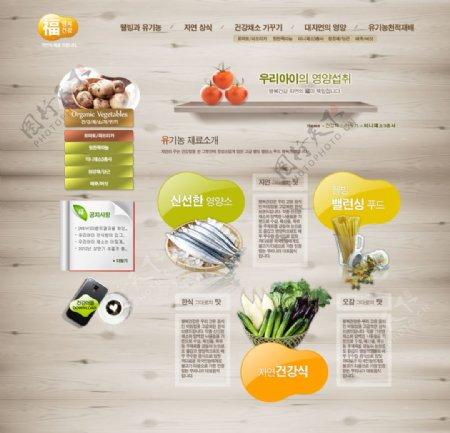 生鲜蔬菜网页模板图片