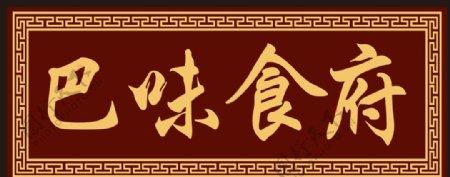 古典门牌门匾图片