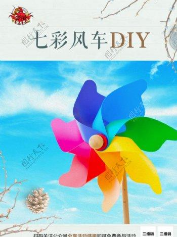 风车DIY水牌图片