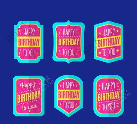生日祝福标签图片