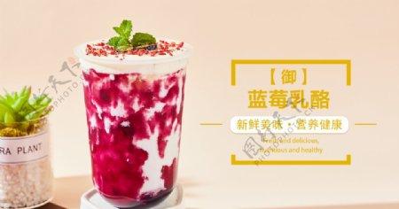 酸奶蓝莓图片