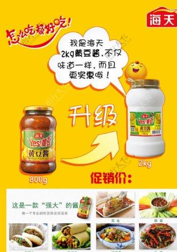 海天黄豆酱产品海报黄色背景升级图片