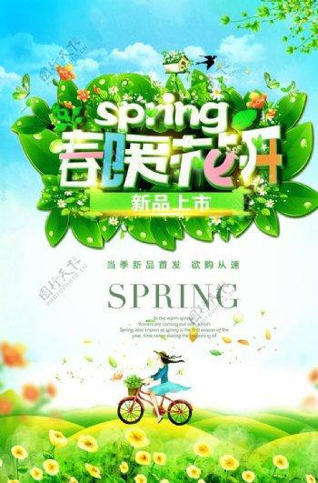 春天春暖花开绿色环保图片