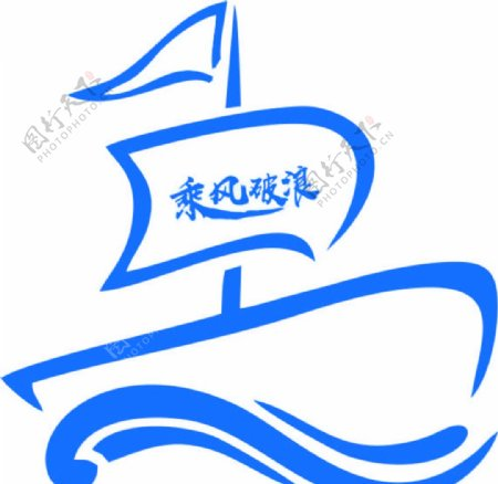 海浪帆船图片