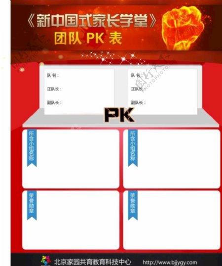 团队PK图片