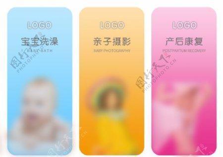 母婴app微商城板块图片