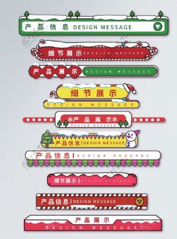 圣诞节详情页导航条分割条标题栏图片