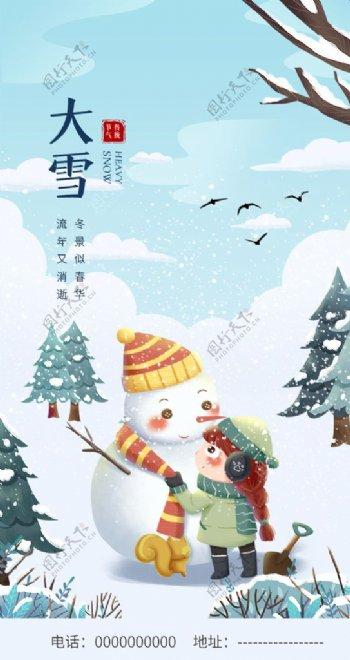 插画风中国传统节气海报大雪H5图片