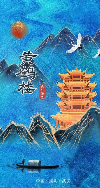 鎏金中国风山水城市宣传app启图片