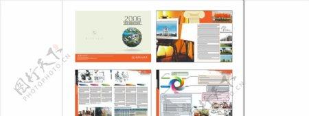 招生画册设计图片