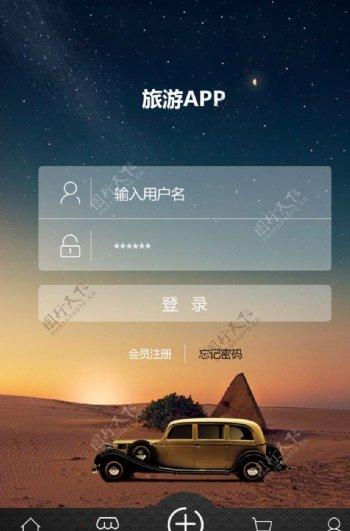 app登入界面设计图片