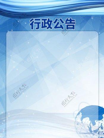 行政公告栏图片