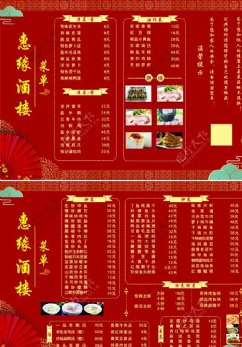 菜单宣传页特色菜菜单表宵图片