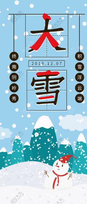小清新雪人24节气大雪手机海报图片