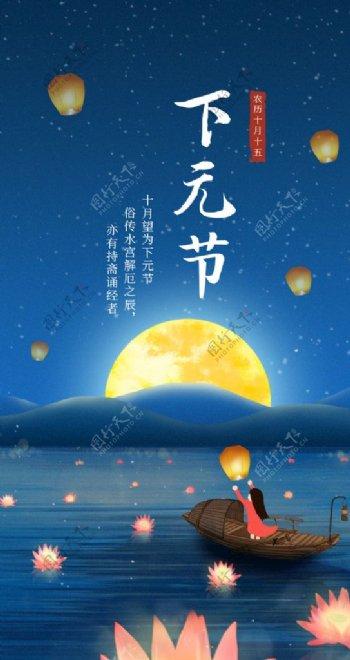 蓝色中国风下元节传统节日APP图片