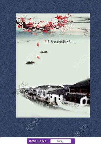 中国风山水风景画信纸图片