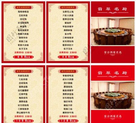 宴席菜单菜谱图片