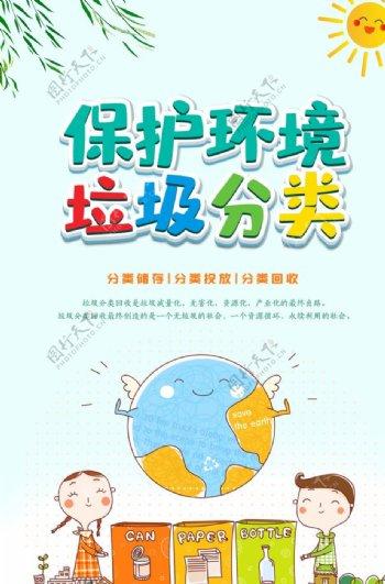 保护环境垃圾分类宣传海报图片