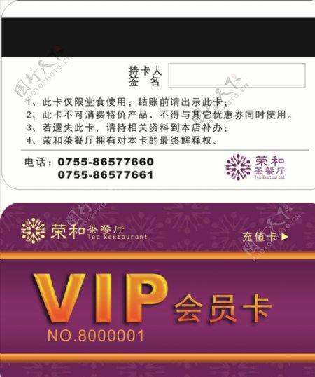 荣和餐厅VIP卡图片