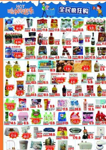 超市DM单设计图片