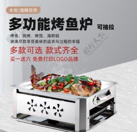烤鱼机器主图图片