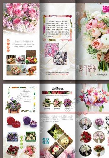 鲜花店折页图片