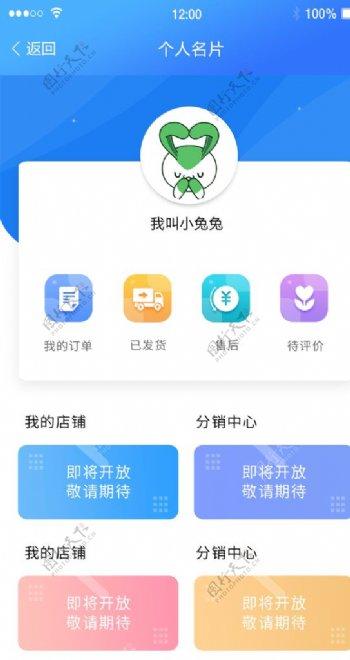 商城UI界面图片