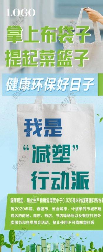限塑令海报环保布袋图片