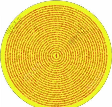 楞严咒中文高清分层226厘米图片