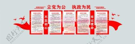 党建文化红旗造型入党誓词图片