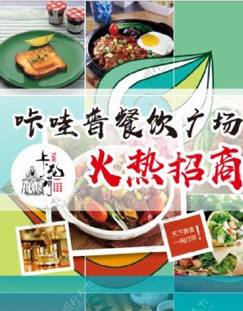 餐饮广场炎热招商广告图片