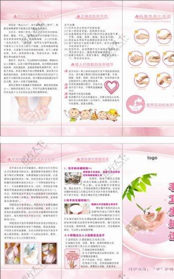 手卫生知识三折页图片