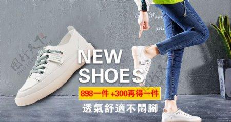 小白鞋海报图片