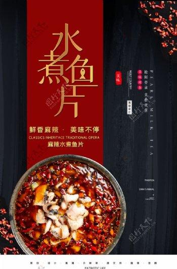 创意简约水煮鱼片餐饮美食海报图片