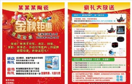 陶瓷店活动金秋钜惠宣传图片