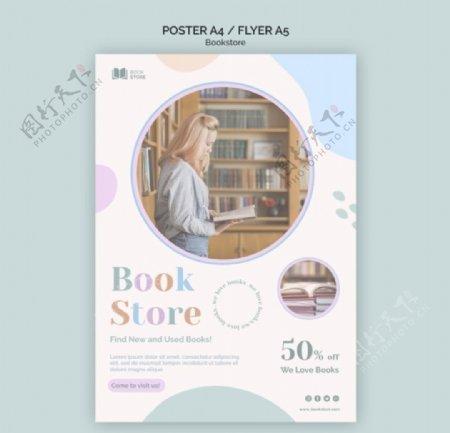 书店广告传单图片