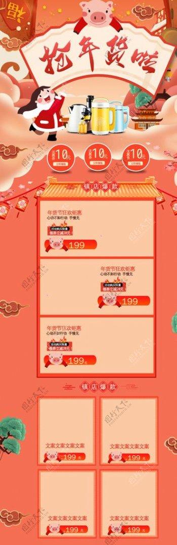 抢年货购物节促销活动页面设计图片
