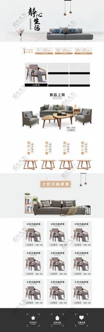 家居生活购物节页面设计图片