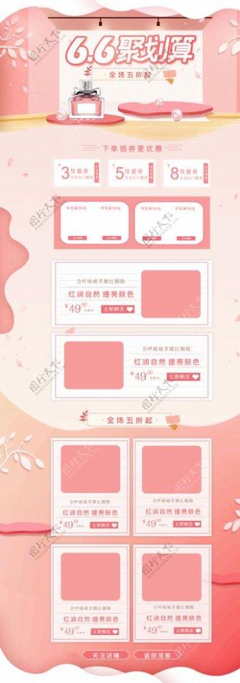 粉色618女性用品购物节首页图片