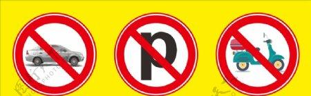禁止停车矢量素材图片