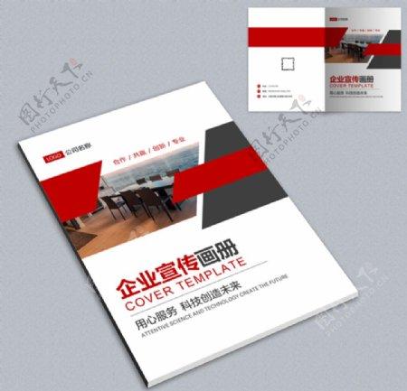 画册封面设计图图片
