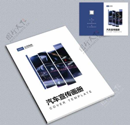 汽车宣传册封面图片