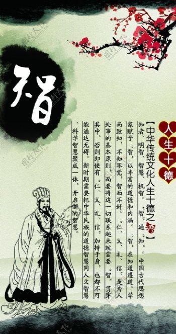 中华传统文化人生十德之智图片
