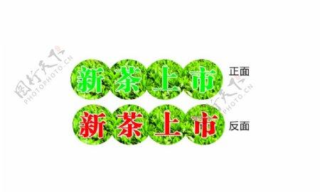 茶叶新茶上市图片