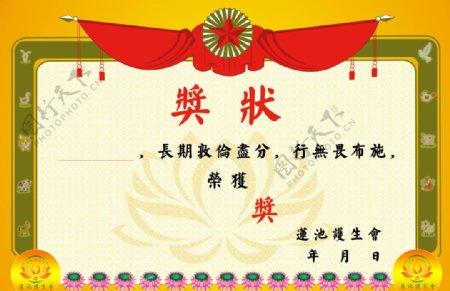 国学奖状图片