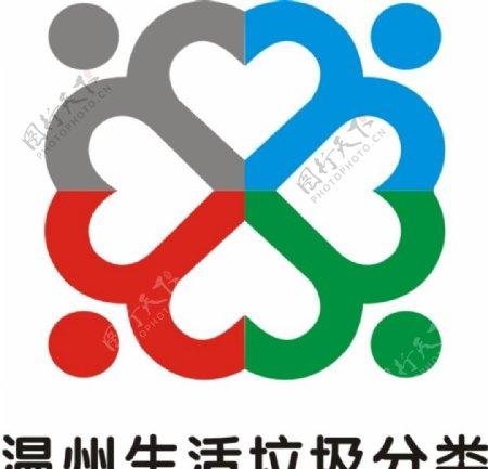 温州生活垃圾分类logo图片