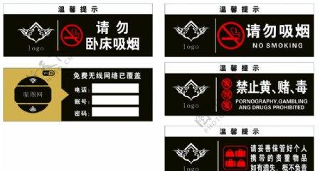 酒店温馨提示牌子图片