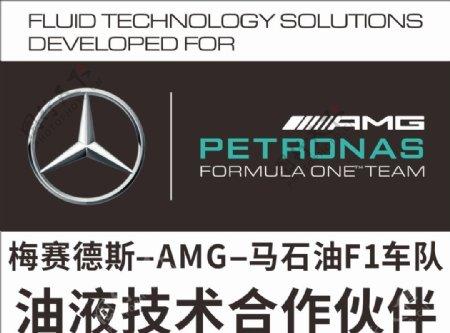 梅赛德斯奔驰AMG马石油F1图片